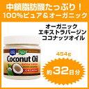 エキストラバージン ココナッツオイル(中鎖脂肪酸65%含有) 454g[食品 / 調味料 / 油 / サプリンクス]