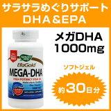 メガDHA 1000mg(高含有DHA&EPA+ビタミンE)[サプリメント/健康サプリ/サプリ/DHA/EPA/栄養補助/栄養補助食品/アメリカ/国外/ソフトジェル/サプリンクス/通販/]