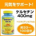 ケルセチン 400mg(ポリフェノール) 100粒 [サプリメント/健康サプリ/サプリ/ポリフェノール/栄養補助/栄養補助食品/アメリカ/カプセル/サプリンクス]