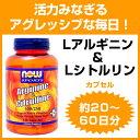 スーパー アルギニン シトルリン サプリメント アミノ酸