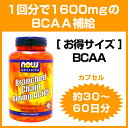 [ お得サイズ ] BCAA(バリン・ロイシン・イソロイシン燃焼系アミノ酸ミックス) 240粒[サプリメント/健康サプリ/サプリ/BCAA/お徳用/now/ナウ...