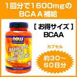 [ お得サイズ ] BCAA(バリン・ロイシン・イソロイシン燃焼系アミノ酸ミックス) 240粒[サプリメント/健康サプリ/サプリ/BCAA/お徳用/now/ナウ/栄養補助/栄養補助