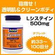 L-システイン 500mg(ハイ システインC) 100粒 ビタミンB6/Cも含有[サプリメント/健康サプリ/サプリ/アミノ酸/ビタミンC/Lシステイン/now/ナウ/栄養補助/栄養補助食品/アメリカ/国外/サプリンクス/通販/楽天] 05P01Oct16