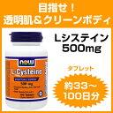 L-システイン 500mg(ハイ システインC) 100粒 ビタミンB6/Cも含有[サプリメント/健康サプリ/サプリ/アミノ酸/ビタミンC/Lシステイン/now...