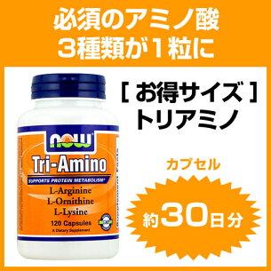 トリアミノ アルギニン オルニチン サプリメント