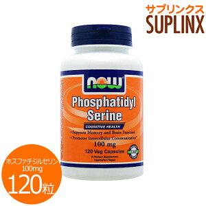 ホスファチジルセリン サプリメント レシチン
