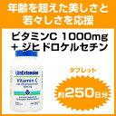 ビタミンC 1000mg + ジヒドロケルセチン 250粒[サプリメント/健康サプリ/サプリ/ビタミン/ビタミンC/栄養補助/栄養補助食品/アメリカ/タブレット...