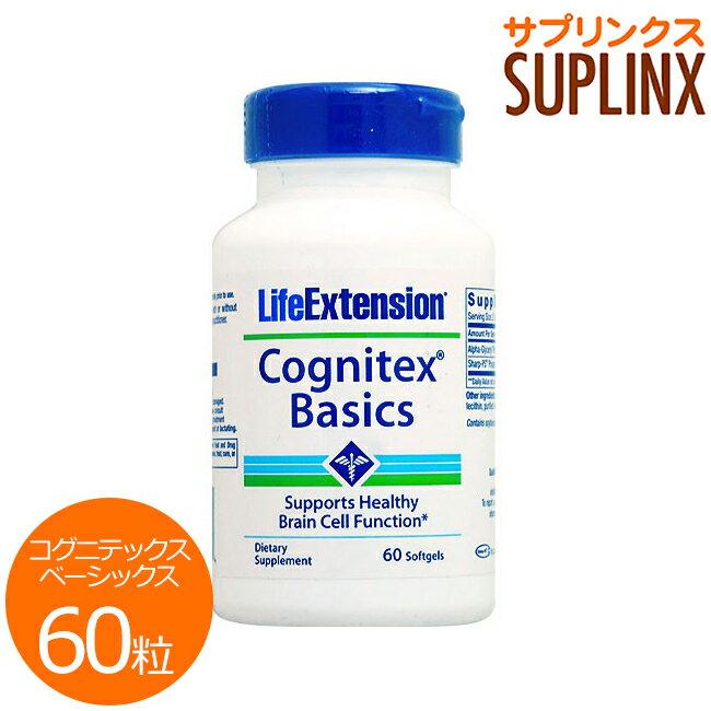 コグニテックスベーシックス60粒[ダイエット・健康/サプリメント/健康サプリ/レシチン配合/タブレッ