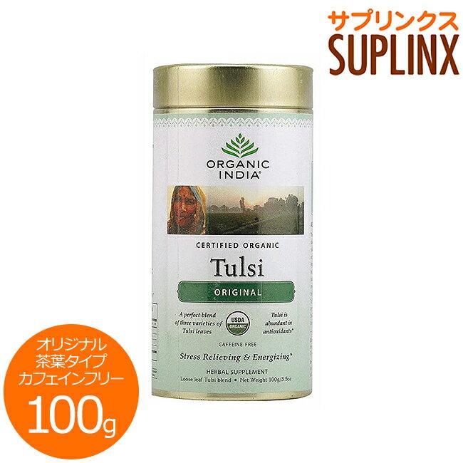 トゥルシーティー オリジナル 茶葉タイプ ※カフェインフリー 100g[健康食品/健康茶/…...:suplinx:10007135
