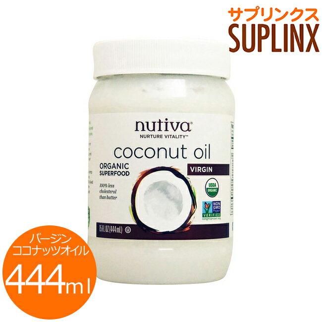 バージンココナッツオイル(MCTオイル含有)444ml[健康食品/健康油/MCTオイルダイエット]