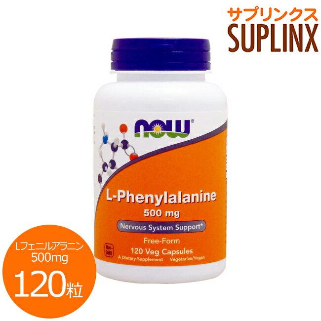 Lフェニルアラニン500mg120粒[ダイエット・健康/サプリメント/健康サプリ/アミノ酸配合/タブ