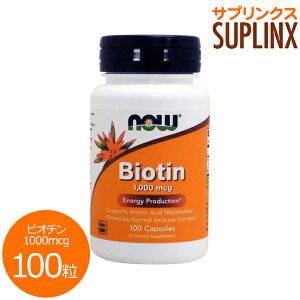 ビオチン (ビタミンH) 1000mcg 100粒[サプリメント/健