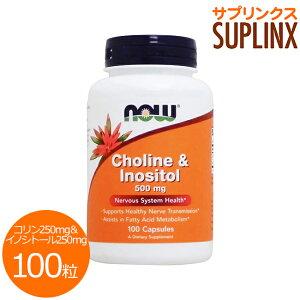イノシトール サプリメント ビタミン アメリカ