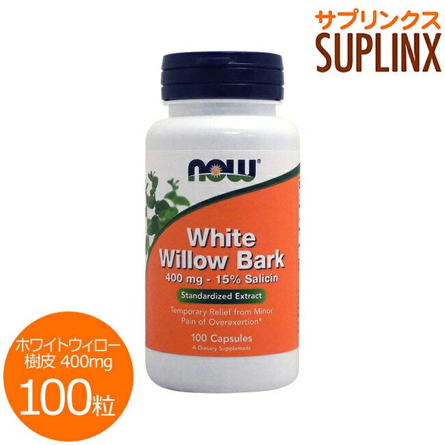 ホワイトウィロー樹皮400mg100粒[ダイエット・健康/サプリメント/健康サプリ/植物・ハーブ/N