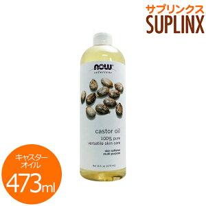 100%ピュア キャスターオイル(ひまし油) 473ml ボ