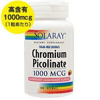 クロミウムピコリネート1000mcg100粒[サプリメント/健康サプリ/サプリ/ミネラル/クロム/S