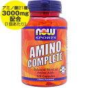 アミノコンプリート 120粒[サプリメント/健康サプリ/サプリ/アミノ酸/now/ナウ/栄養補助/栄...