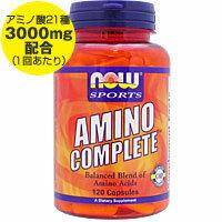 アミノコンプリート サプリメント アミノ酸 アメリカ カプセル サプリンクス