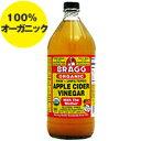 Bragg アップルサイダービネガー(リンゴ酢) 946ml[健康食品/栄養/健康ドリンク/サプリンクス/通販/楽天]