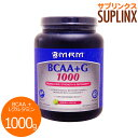 【お買い物マラソン特価】[ 大容量1kg ] BCAA(分岐鎖アミノ酸)+Lグルタミン ※グリーンアップル風味