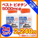 【2本セット】ベスト ビオチン 5000mcg 120粒 142-00301[サプリメント/健康サプリ/サプリ/ビタミン/ビオチン/ビタミンB群/スキンケア/ヘアケア/肌/髪/栄養補助/栄養補助食品/