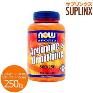 アルギニン オルニチン サプリメント