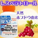 ベスト フレンチレッドワインエキス 60mg(レスベラトロール含有) 90粒 [サプリメント/健康サプリ/サプリ/レスベラトロール/レスベラトロール/栄養補助/栄養補助食品/アメリ