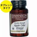 アップルサイダービネガー(リンゴ酢) ダブルストレングス 200mg 120粒[健康食品/健康酢/酢飲料/りんご酢/タブレット]