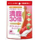 【メール便送料無料 代引き日時指定不可】満腹30倍 ダイエットサポートキャンディ イチゴミルク 42g