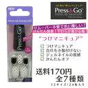 【メール便またはゆうメール 送料170円Press&Go Nail Tip