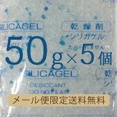 【送料無料】50g特大シリカゲル×5個業務用乾燥剤