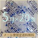 【送料無料】5gシリカゲル×20個  業務用乾燥剤