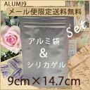 【送料無料】チャック付アルミ袋&シリカゲルAセットアルミ袋(ALUMI9)3枚+1.5gシリカゲル×20個/業務用資材