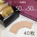 【送料無料】シート乾燥剤×40枚50×50/業務用乾燥剤(薄型)