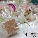【送料無料】シート乾燥剤×40枚30×30/業務用乾燥剤(薄型)