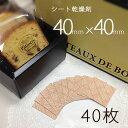 【送料無料】シート乾燥剤×40枚40×40/業務用乾燥剤(薄型)