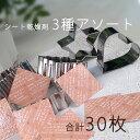 【送料無料】シート乾燥剤(薄型)3種アソート30枚/業務用乾燥剤
