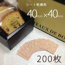 【送料無料】シート乾燥剤×200枚40×40/業務用乾燥剤(薄型)