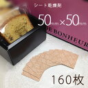 【送料無料】シート乾燥剤×160枚50×50/業務用乾燥剤(薄型)
