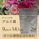【送料無料】/チャック付アルミ袋スタンドタイプ(ALUMI9)×2枚業務用資材/9cm×14.7cm