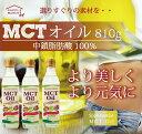MCTオイル 270g×3本 超お徳用 中鎖脂肪酸100% ケトン