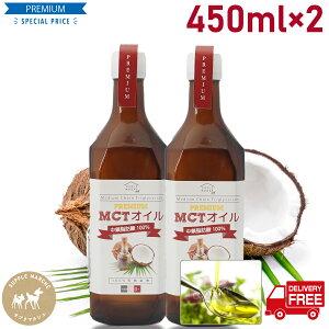 MCTオイルプレミアム 2本 送料無料 お徳用900g(450g×2