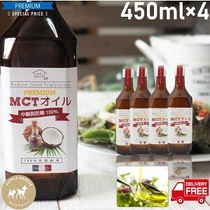 MCTオイル プレミアム4本1800g (450g×4本)送料無料