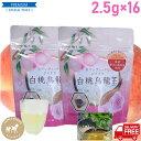 白桃烏龍茶 世界で一番愛されたお茶 ティーバッグ(2.5gX8袋)2個セット【メール便送料無料】フェミニンなティータイム!