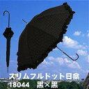 水玉模様と縁取りのフリルがとってもCUTEな晴雨兼用日傘! スリムフルドット日傘  黒×黒