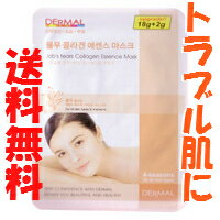 Three pieces of Korean popular seat mask set ★ DERMAL dove wheat collagen masks