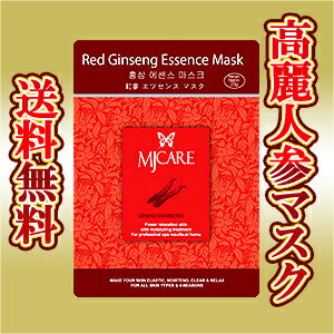 "390 Yen now ""dry"" Korea's popular mask 3 set ★ MJ red ginseng (ginseng) essence mask"