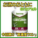 It is curcumin concentration Termeric 9502P24feb10 of 380 mg to one person drinking liquor well [I recommend it super]