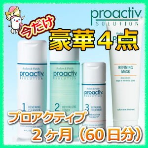 Now try Rakuten lows! 2 Month ★ 60 day ★ now only 6480 Yen cheap NEW proactive スピードニキビケア proactive