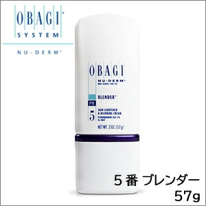 [to the skin which highest-level 】★ is bright, and is white ★ Obagi blender]